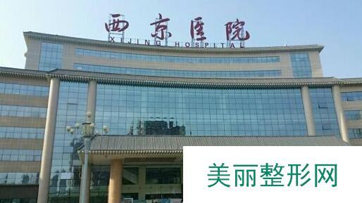 西京医院整容价目表惊喜一览,附假体隆胸真实案例